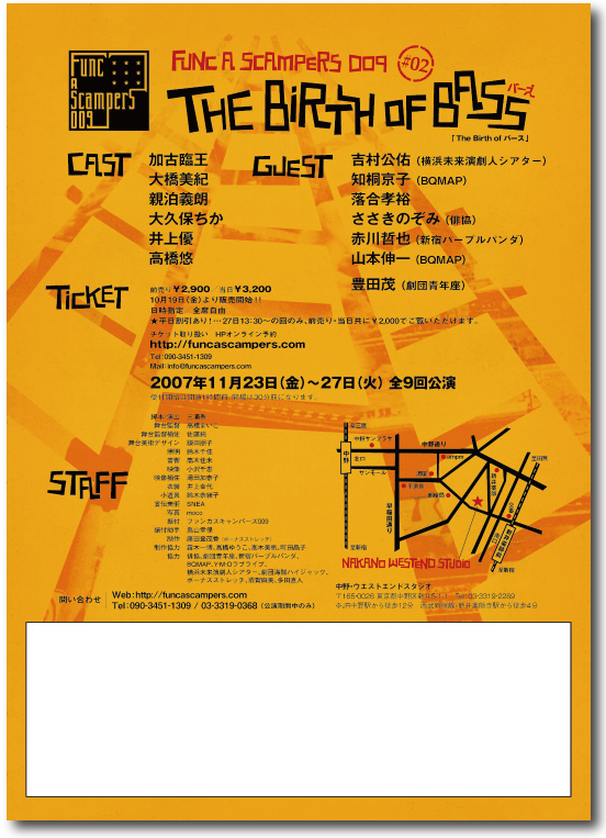 flyerThe Birth of バース_back